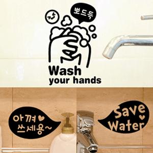 [제제데코]깨끗해요 욕실스티커