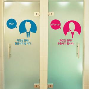 [무료배송/낭만창고]idc207-Toilet 투톤 대형_화장실표시스티커
