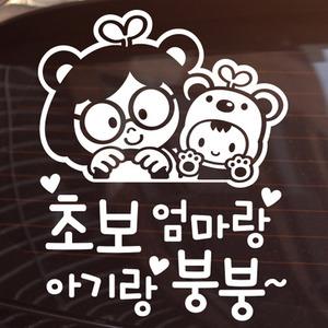 [제제데코]초보엄마랑 아기랑 붕붕~